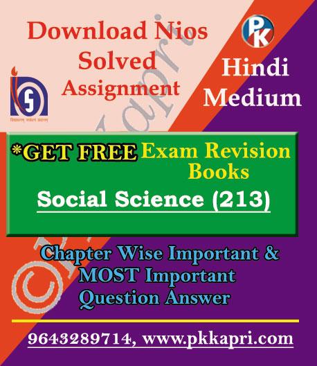 NIOS Social Science TMA (213) Solved-Hindi Medium in PDF
