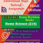 NIOS Home Science TMA (216) Solved Hindi Medium Assignment in Pdf