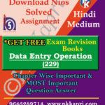 NIOS Data Entry Operations TMA (229) Solved Assignment -Hindi Medium in Pdf