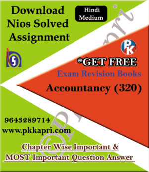 320 Accountancy NIOS TMA Solved Assignment 12th Hindi Medium in Pdf