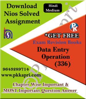 336 Data Entry Operations NIOS TMA Solved Assignment 12th Hindi Medium in Pdf
