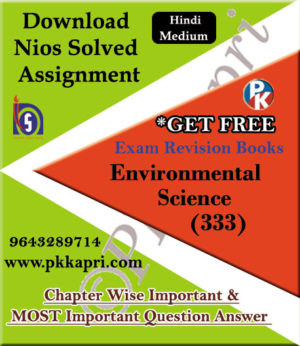 333 Environmental Science NIOS TMA Solved Assignment 12th Hindi Medium in Pdf