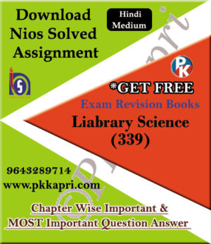 339 Library & Information Science NIOS TMA Solved Assignment 12th Hindi Medium