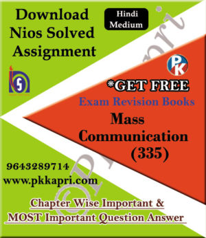 335 Mass Communication NIOS TMA Solved Assignment 12th Hindi Medium in Pdf