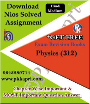 312 Physics NIOS TMA Solved Assignment -12th Hindi Medium in Pdf