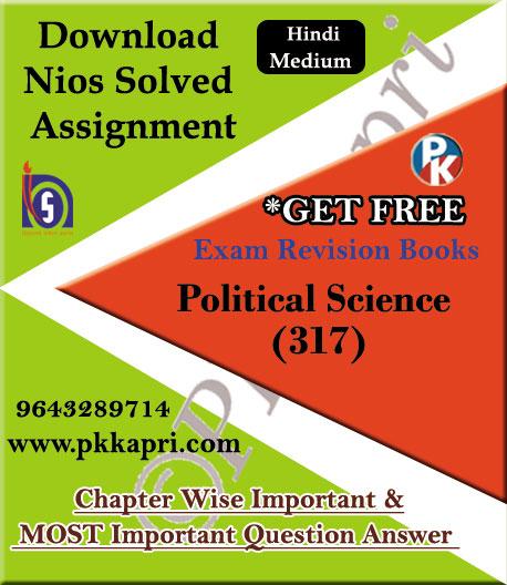 317 Political Science NIOS TMA Solved Assignment 12th Hindi Medium in Pdf