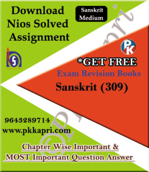 309 Sanskrit NIOS TMA Solved Assignment 12th Sanskrit Medium in Pdf