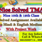 Nios Tutor Mark Assignment Schedule of Submission of TMA for the session 2020-21