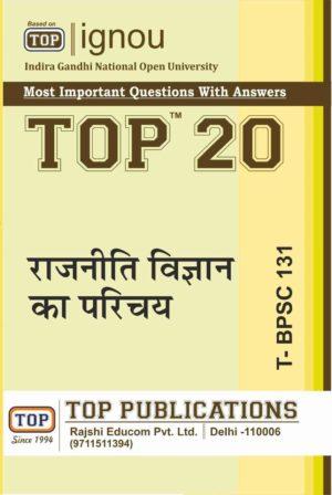 TOP BPSC 131 IGNOU Rajniti Vigyan ka Parichay - Important questions & answers (Hindi)