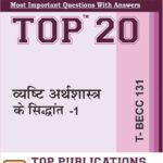 TOP IGNOU T-BECC 131 Vyashti Arthshastra ke siddhant -1 -TOP 20 Most Important questions with answers (Hindi)