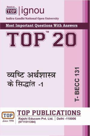 TOP IGNOU T-BECC 131 Vyashti Arthshastra ke siddhant -1 -TOP 20 Most Important questions with answers (Hindi)
