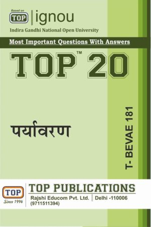TOP IGNOU T-BEVAE-181 Paryayvaran - Most Important Question with Answers (Hindi)