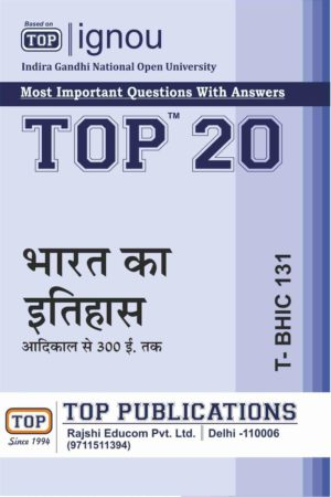 TOP IGNOU T-BHIC-131 Bharat ka Itihas - Most important questions with answers (Hindi)