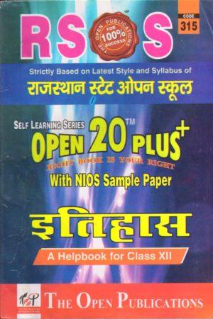 History 315 (Hindi Medium) RSOS Revision Book (Open 20 Plus) Self Learning Series 12th Class