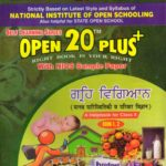 Nios Revision Book Home Science (216) Self Learning Series (Punjabi Medium)