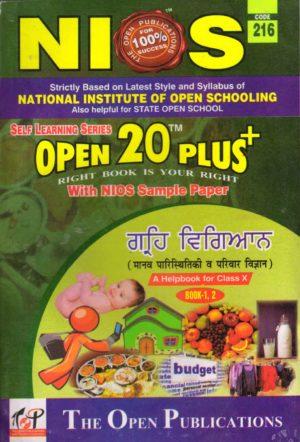 Nios Revision Book Home Science (216) Self Learning Series (Punjabi Medium)
