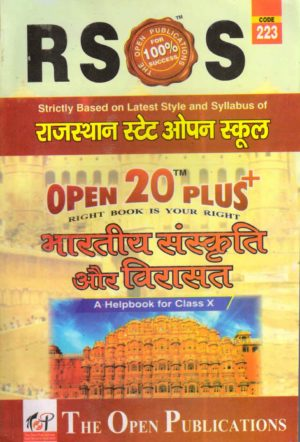 Indian Culture And Heritage 223 (Hindi Medium) RSOS Revision Book (Open 20 Plus) Self Learning Series