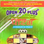 Nios Revision Book Painting (225) Self Learning Series (Punjabi Medium)