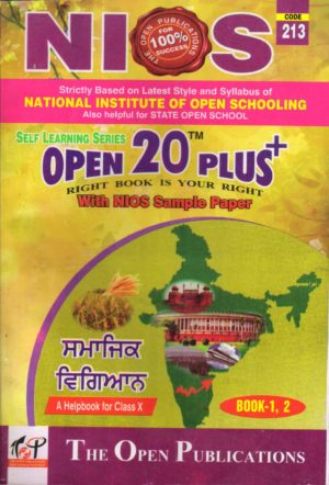 Nios Revision Book Social Science (213) Self Learning Series (Punjabi Medium)