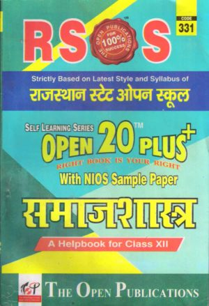Sociology 331 (Hindi Medium) RSOS Last Time Revision Book Open 20 Plus Self Learning Series 12th Class