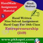 Entrepreneurship 249 NIOS Handwritten Solved Assignment Hindi Medium