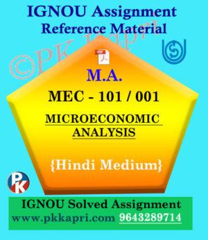Ignou Solved Assignment- MA |MEC-101/001 MICROECONOMIC ANALYSIS Hindi Medium