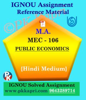 Ignou Solved Assignment- MA |MEC-106 : PUBLIC ECONOMICS Hindi Medium