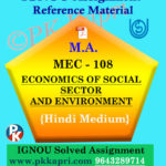 Ignou Solved Assignment- MA |MEC-108: ECONOMICS OF SOCIAL SECTOR AND ENVIRONMENT in Hindi Medium
