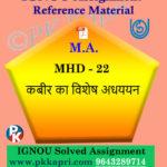 MA Hindi Ignou Solved Assignment | MHD-22 Kabir Ka Vishesh Adhayan
