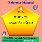 ignou mhd 23 solved assignment