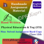 physical education & yog 373 handmade nios solved assignment english medium