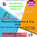 Nios Handwritten Solved Assignment Physical Education & Yog 373 Hindi Medium