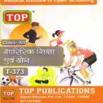 Physical Education And Yog 373 Hindi Medium