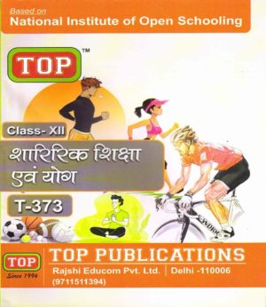 Physical Education And Yog (373) Nios Guide Book 12th Hindi Medium -Top