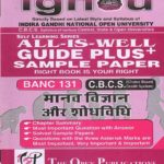 IGNOU BANC 131 HM All Is Well Guide Plus PK Kapri