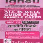 IGNOU BPSC 131 HM All Is Well Guide Plus PK Kapri