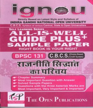 IGNOU BPSC131 Introduction To Political Theory Guide Plus Sample Paper Hindi Medium