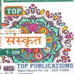 Sanskrit 209 Guide Books Top Publications